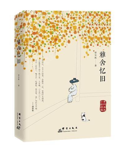 雅舍忆旧(老树画画彩插精编版)