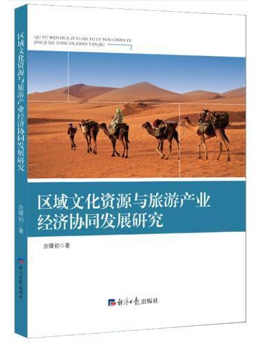 区域文化资源与旅游产业经济协同发展研究
