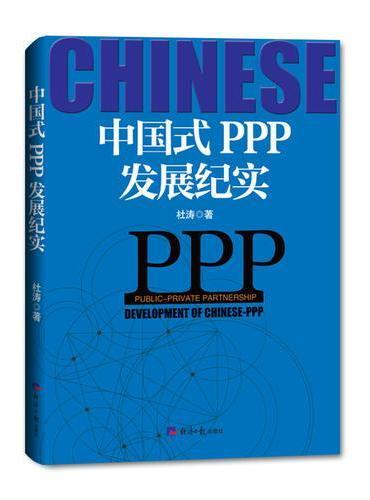 中国式PPP发展纪实