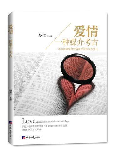 爱情:一种媒介考古