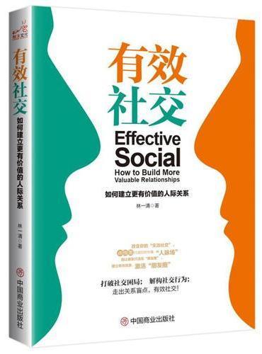 有效社交:如何建立更有价值的人际关系