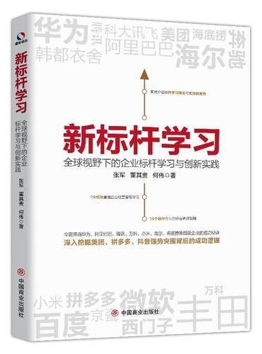 新标杆学习:全球视野下的企业标杆学习创新实践