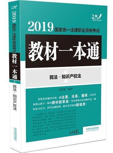 司法考试2019 2019国家统一法律职业资格考试教材一本通:民法·知识产权法
