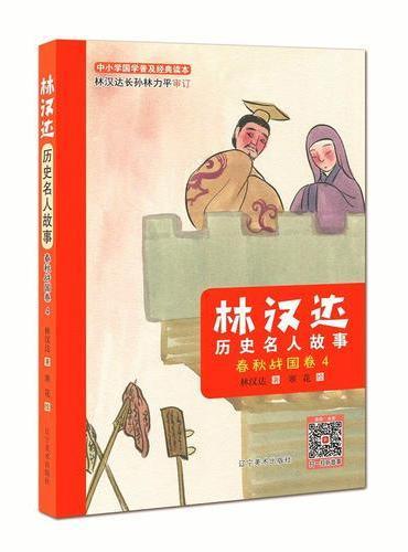 林汉达历史名人故事(春秋战国卷 4)