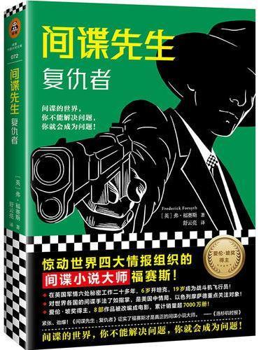 间谍先生:复仇者 惊动世界四大情报组织的间谍小说大师福赛斯!(读客外国小说文库)
