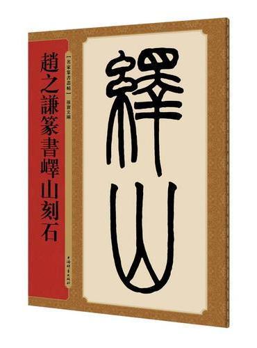 赵之谦篆书峄山刻石(名家篆书丛帖)