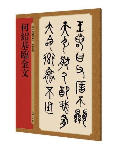 何绍基临金文(名家篆书丛帖)
