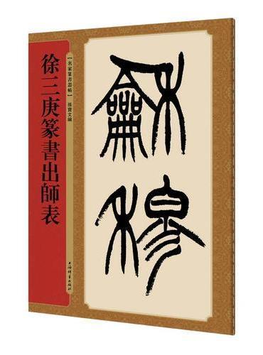 徐三庚篆书出师表(名家篆书丛帖)