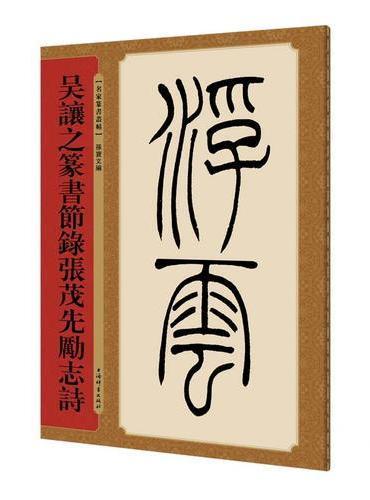 吴让之篆书节录张茂先励志诗(名家篆书丛帖)