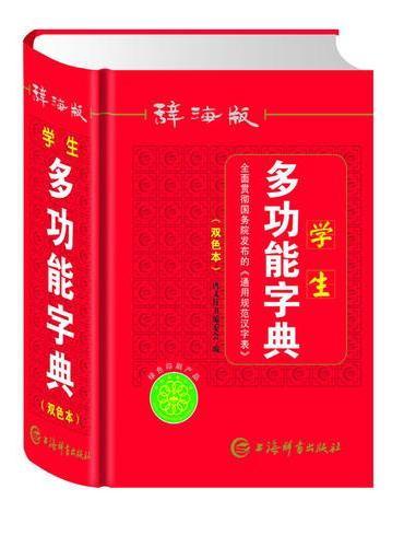 唐文 辞海版学生多功能字典