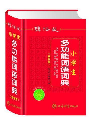 唐文 辞海版小学生多功能词语词典