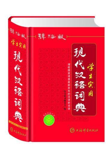 唐文 辞海版学生实用现代汉语词典