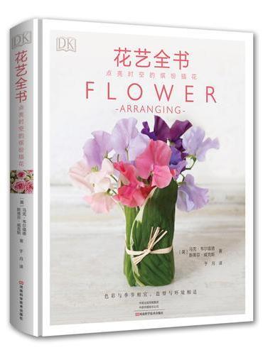 花艺全书:点亮时空的缤纷插花