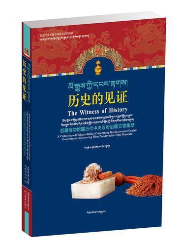 历史的见证——西藏博物馆馆藏历代中央政府治藏文物集萃(藏汉双语)