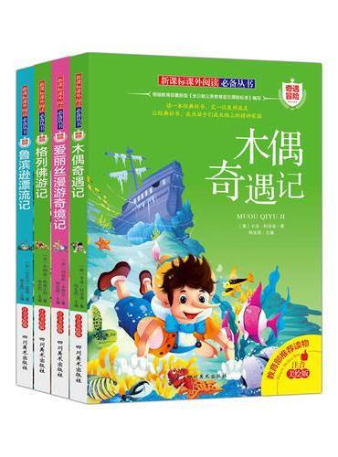 奇遇冒险 共4册(木偶+鲁滨孙+格列夫+爱丽丝)