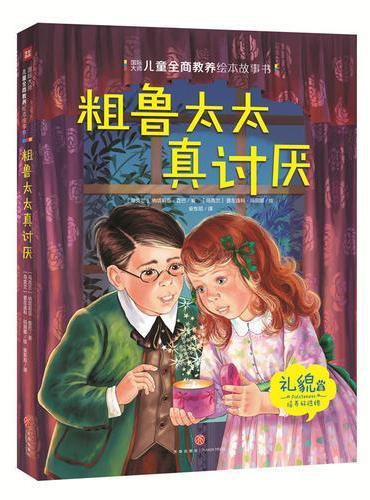 国际大师儿童全商教养绘本故事书:粗鲁太太真讨厌