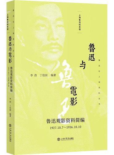 鲁迅与电影--鲁迅观影资料简编(1927.10.7~1936.10.10)(鲁迅在上海资料丛书)