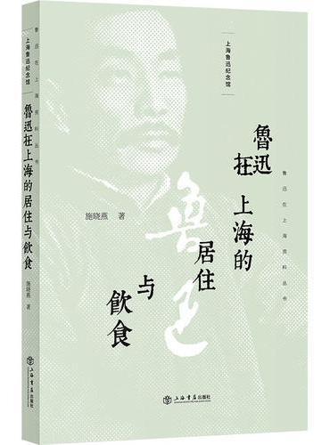 鲁迅在上海的居住与饮食(鲁迅在上海资料丛书)