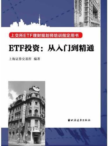 ETF投资:从入门到精通