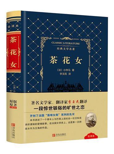 经典文学名著全译本 茶花女