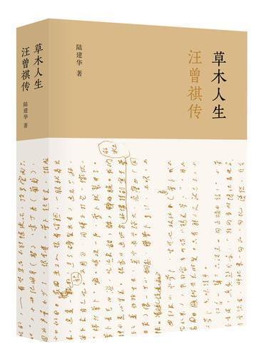 草木人生——汪曾祺传