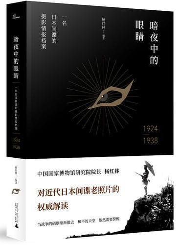 新民说·暗夜中的眼睛:一名日本间谍的摄影情报档案1924—1938