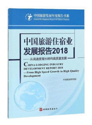 中国旅游住宿业发展报告2018
