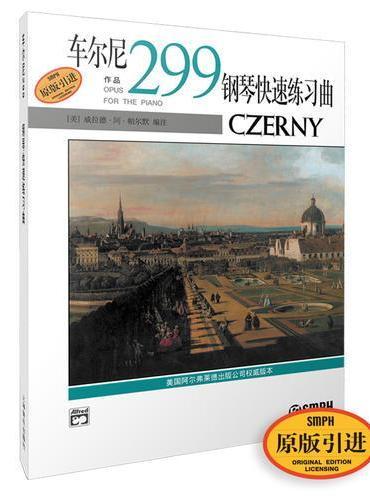 车尔尼钢琴快速练习曲作品299 原版引进图书