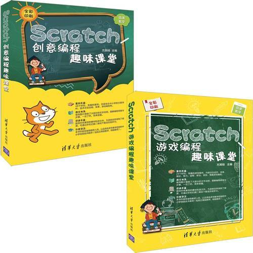 Scratch趣味课堂(套装全2册)