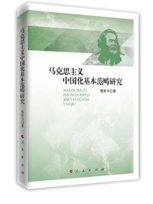 马克思主义中国化基本范畴研究