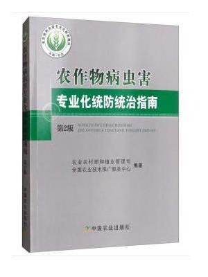农作物病虫害专业化统防统治指南(第2版)