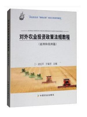 对外农业投资政策法规教程(亚洲和美洲篇)