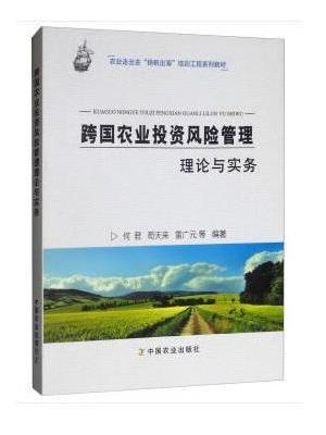 跨国农业投资风险管理理论与实务