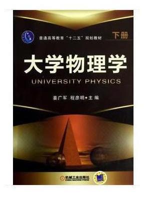 大学物理学 下册