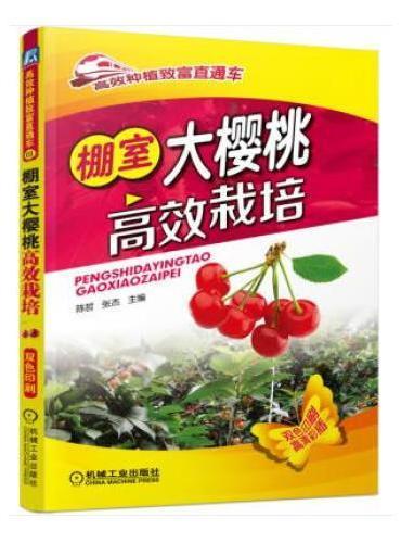 棚室大樱桃高效栽培