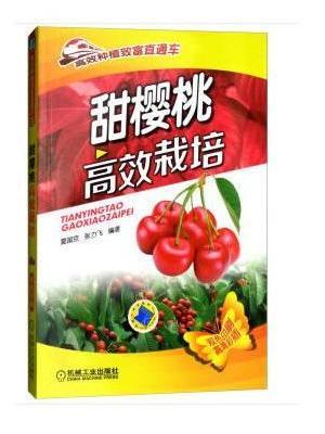 甜樱桃高效栽培