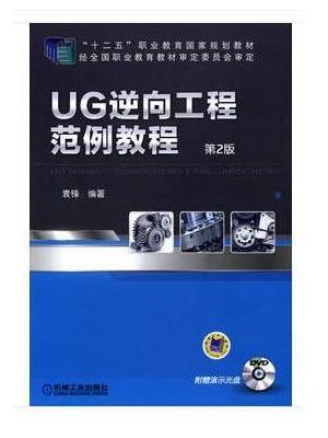 UG逆向工程范例教程 第2版