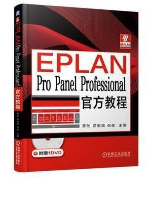 EPLAN Pro Panel Professional官方教程