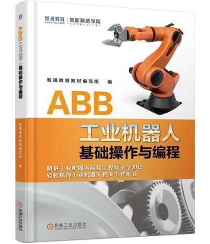 ABB工业机器人基础操作与编程