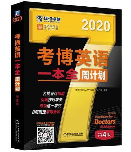 2020年考博英语一本全周计划(8周搞定考博全项!扫码关注后回复62481,免费下载配套资源)第4版