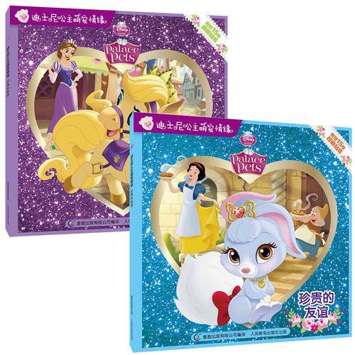 迪士尼公主萌宠情缘(闪亮的梦想、珍贵的友谊)(2册)
