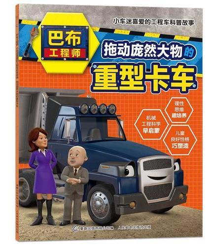 巴布工程师 小车迷喜爱的工程车科普故事·拖动庞然大物的重型卡车