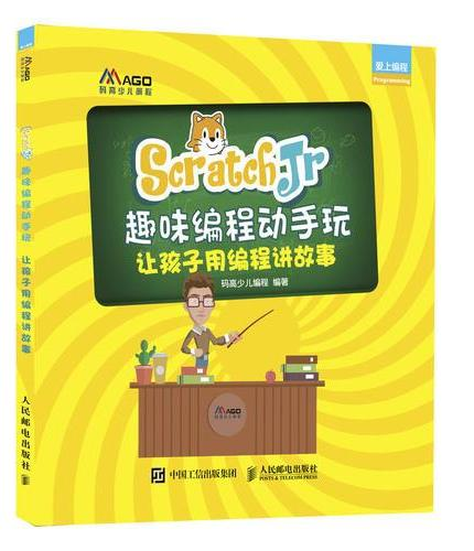 ScratchJr趣味编程动手玩 让孩子用编程讲故事