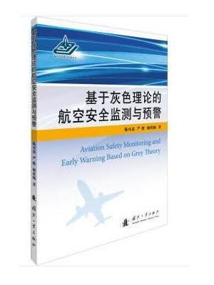 基于灰色理论的航空安全监测与预警