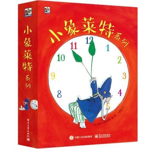 小象莱特系列(全9册)