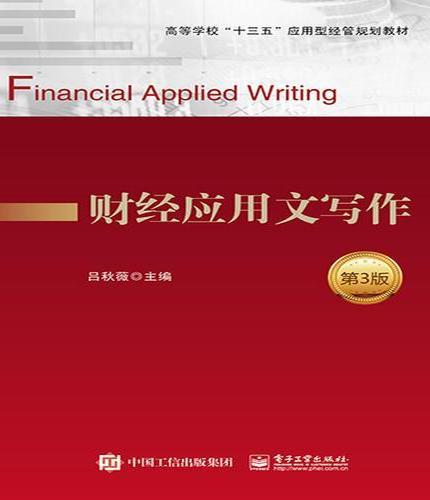 财经应用文写作(第3版)