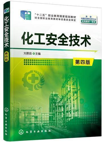 化工安全技术(刘景良)(第四版)