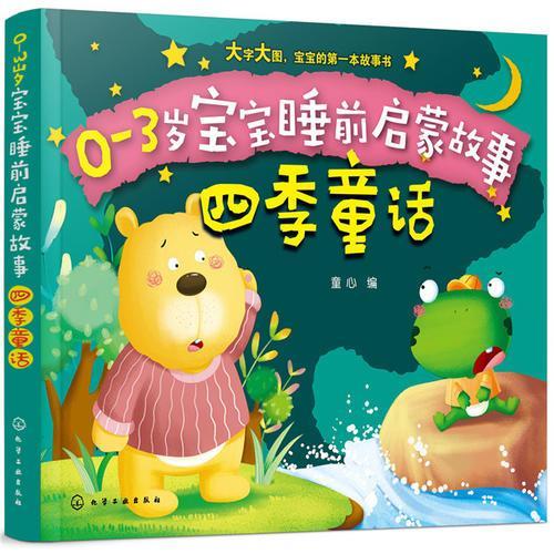 0-3岁宝宝睡前启蒙故事——四季童话