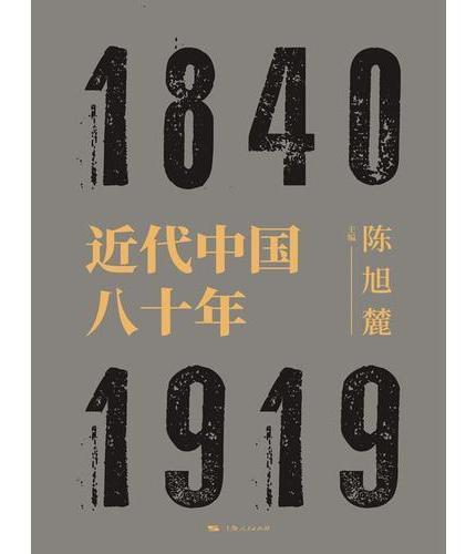 近代中国八十年