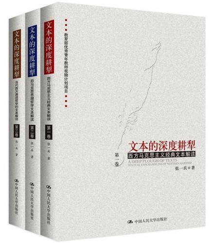 文本的深度耕犁(第1-3卷)(套装共3册)